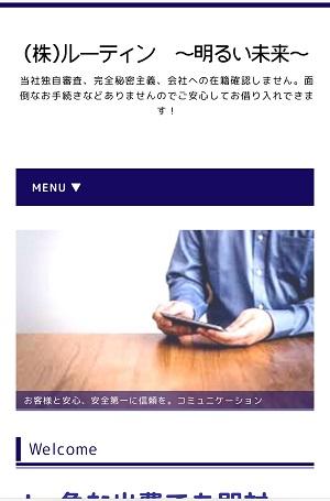 (株)ルーティンのサイト