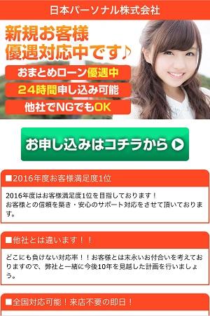 日本パーソナル株式会社のサイト