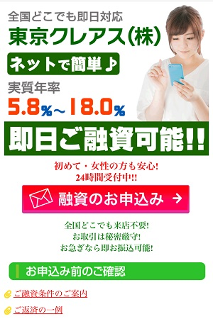 東京クレアス株式会社のサイト