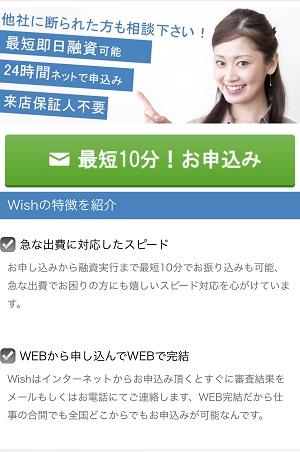 Wishのサイト