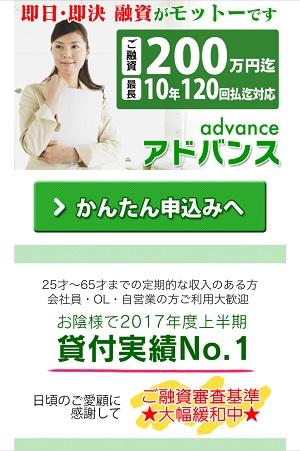 advanceのサイト