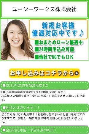 ユーシーワークス株式会社のサイト