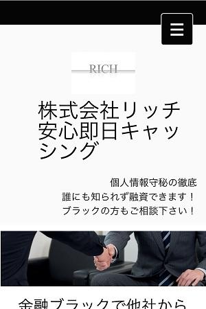 株式会社リッチのサイト