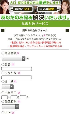 おまとめサービスのサイト