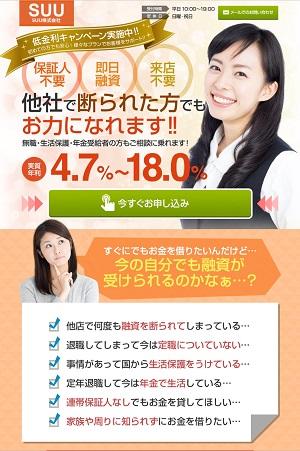 SUU株式会社のサイト