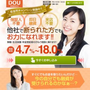 株式会社DOUのサイト
