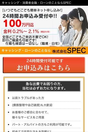 株式会社SPECのサイト